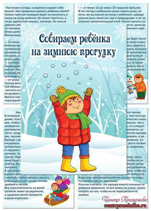 Чтоб снег не попал внутрь ботинок, выбирай штаны на резинках и достаточной длины