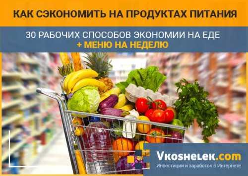 Как экономить на еде без ущерба для здоровья,