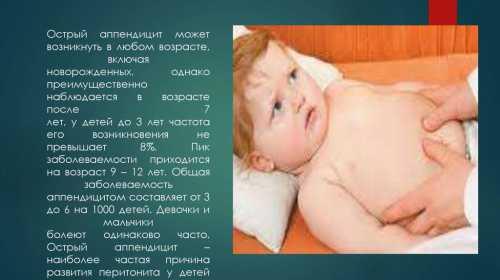 Поэтому детей надо повторно осматривать через часа после применения этих процедур